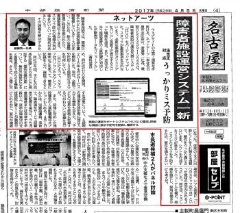「HUG 成長療育支援システム」が中部経済新聞に掲載!