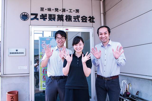 スギ製菓 株式会社(せんべい製造・販売)